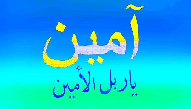 amin-ya-rabb